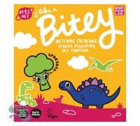 Печенье безглютеновое брокколи Bitey 125 гр