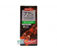 Шоколад горький 72% без сахара Победа Вкуса 100 гр