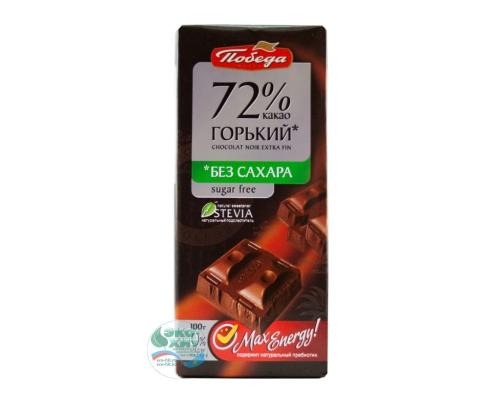 Шоколад горький 72% без сахара Победа Вкуса 100 гр - низкая цена, высокое качество