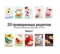 Книга 20 проверенных рецептов, которые прекрасно подходят для диеты Дюкана и не только